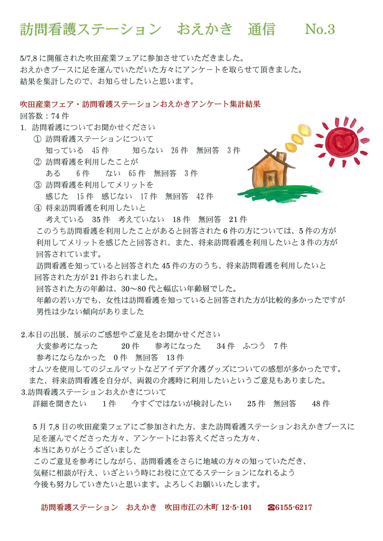 おえかき通信No.3