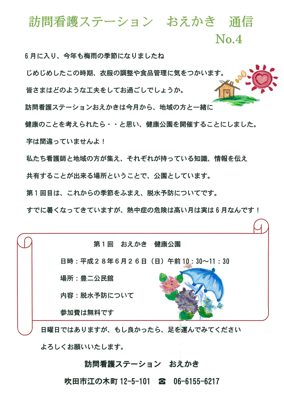 oekaki_no04