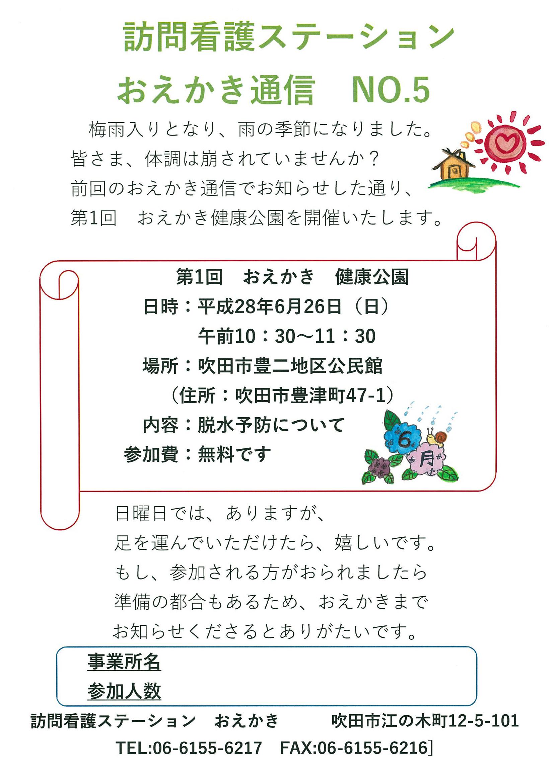 おえかき通信No05