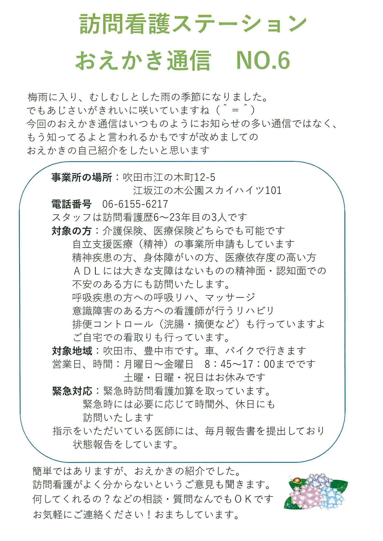 おえかき通信No.6