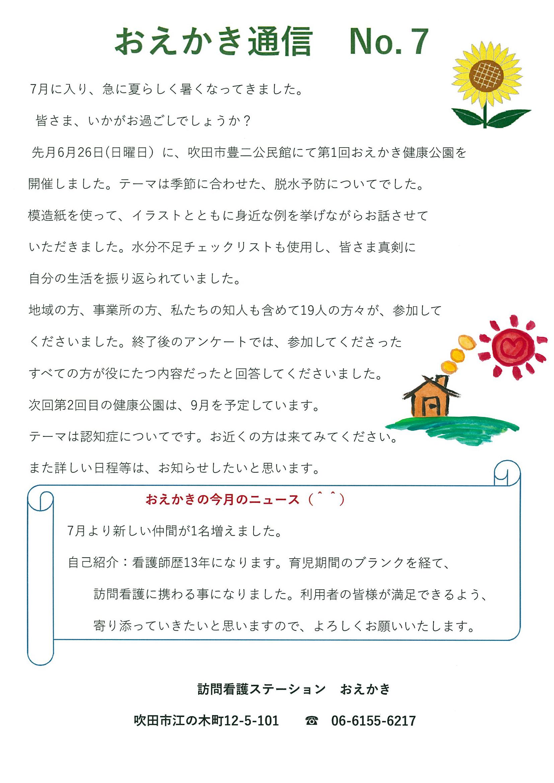 おえかき通信No.7